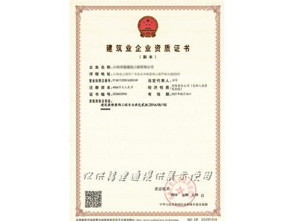 貳級資質證書