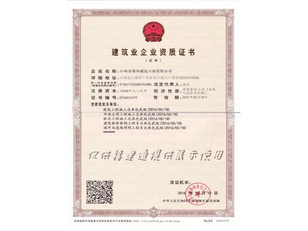 二級資質證書