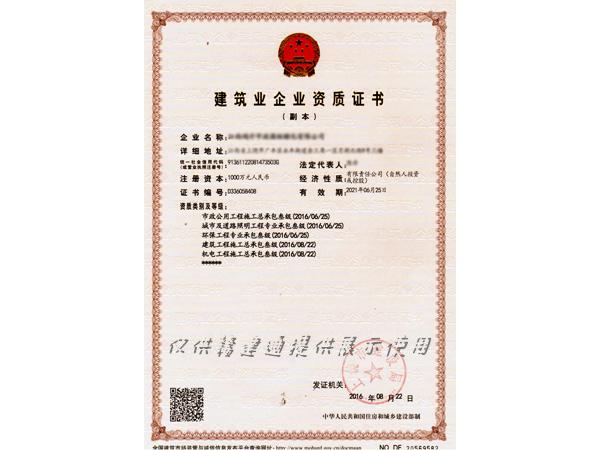 資質證書-叁級