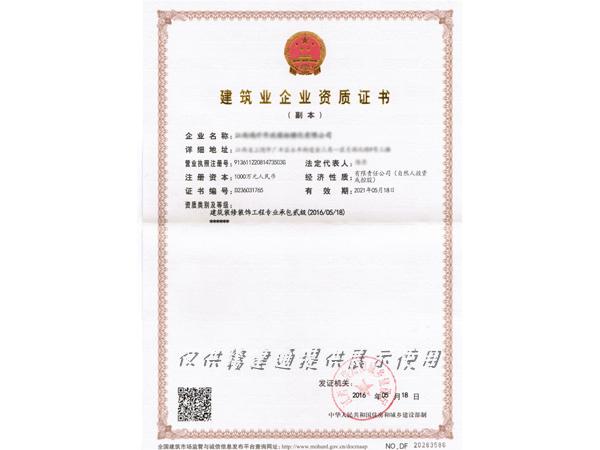 資質證書-貳級